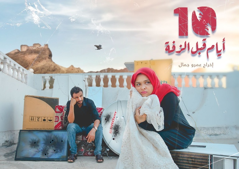 Mei Film Series 10 Days Before The Wedding Yemen 2018 Screening