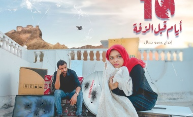 10 Days Before the Wedding by Amr Gamal