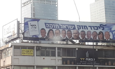 Election posters in Israel, April 8, 2019.