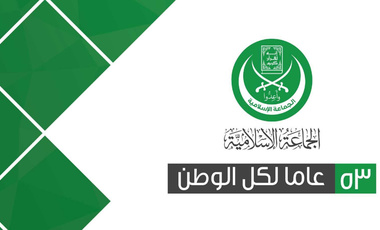 Emblem of the Jama'at Islamiyya, the political party of the Lebanese Muslim Brotherhood