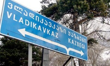The road sign to Kazbegi, Georgia, and over the border to Vladikavkaz, Russia.
