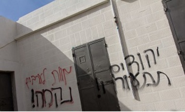 "Peace Now's Price Tag tour, 31 January 2014. Price Tag graffiti on a Palestinian house near Maale Levona: ""Jews Wake Up!"", ""Death to Arabs"", ""Revenge!"""