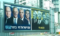 Election posters in Israel, April 8, 2019