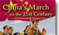 China's March on the 21st Century: A Report of the Aspen Strategy Group